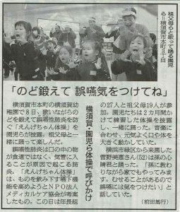 朝日新聞 平成29年12月9日 承諾番号18-0071
