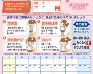 えんげちゃんカレンダー