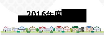 2016年度活動
