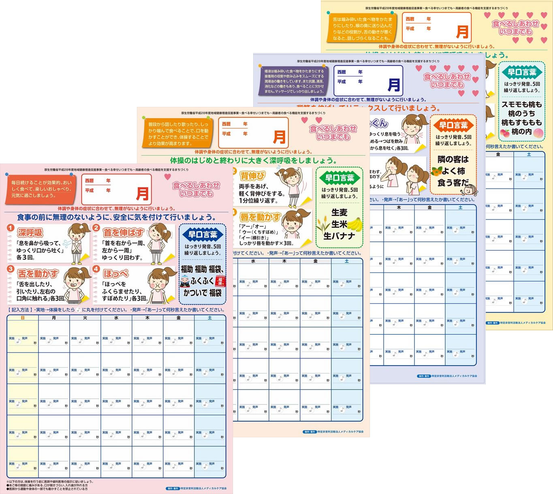 食べるしあわせいつまでもカレンダー