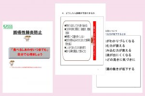 誤嚥性肺炎予防(簡易版)
